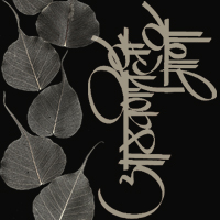 अनुक्रमणिका | आठवणीतली गाणी